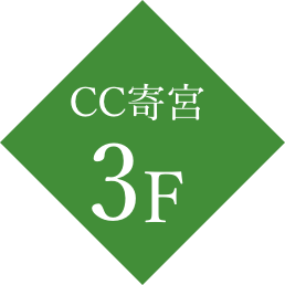 CC寄宮3F