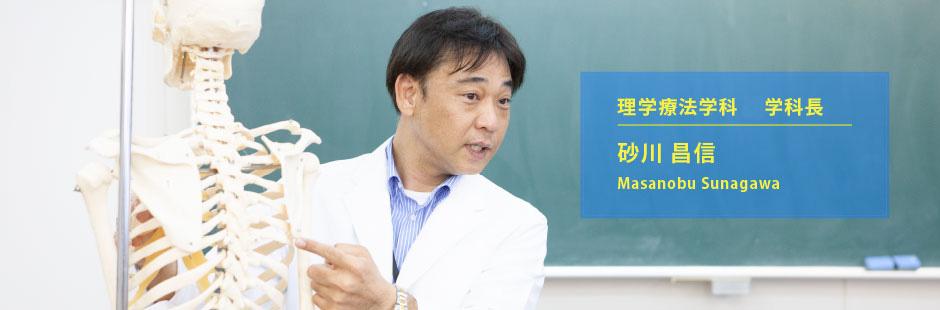 理学療法学科 副学科長 砂川昌信さん