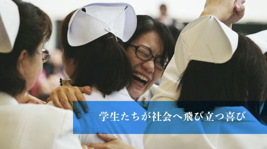 学生たちが社会へ飛び立つ喜び