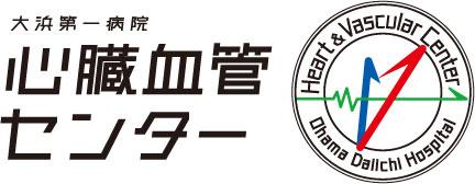 大浜第一病院 心臓血管センターロゴ