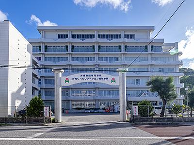 沖縄リハビリテーション福祉学院 開設