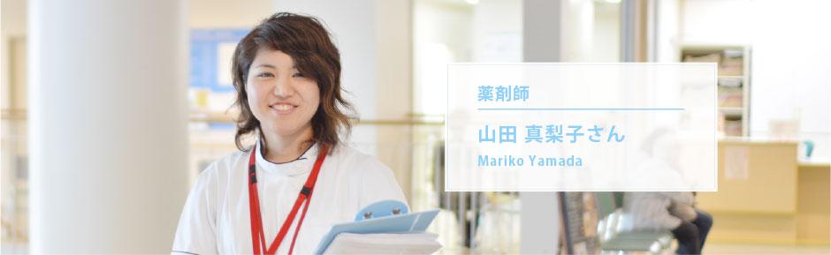 薬剤師 山田真梨子さん