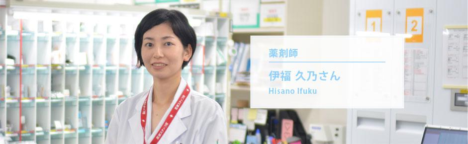 薬剤師 伊福久乃さん