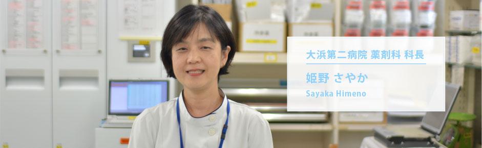 大浜第二病院 薬剤科 科長 姫野さやかさん