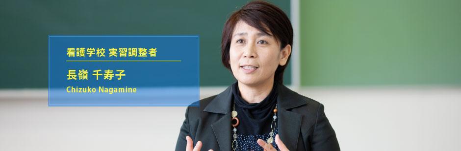 看護学校 実習調整者 長嶺千寿子さん